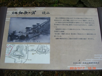 2. kagamiyama.jpg