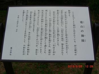 20 竈山神社由来.jpg