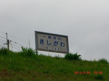 6 貴志川.jpg