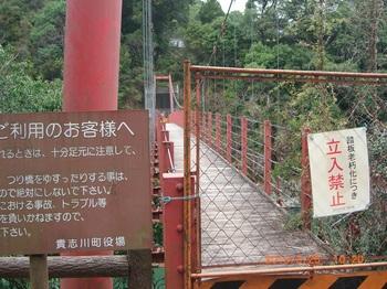 9 吊り橋.jpg